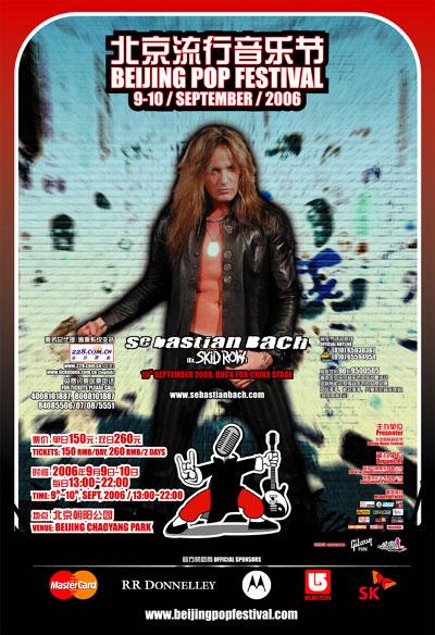 2006北京流行音乐节宣传海报-2