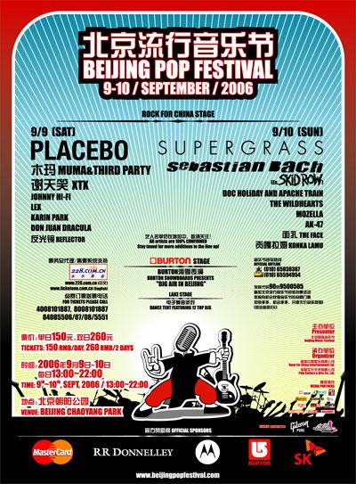 2006北京流行音乐节宣传海报-4
