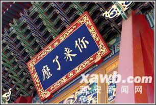 西安新城隍庙贴金5万张装饰 颜真卿真迹上牌楼