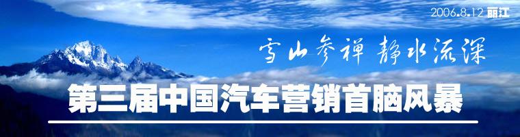 中国汽车营销首脑风暴,营销