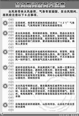 台风桑美今晨入江西 南昌等6市有中到暴雨(图)
