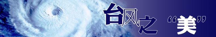 """台风之""""美"""""""