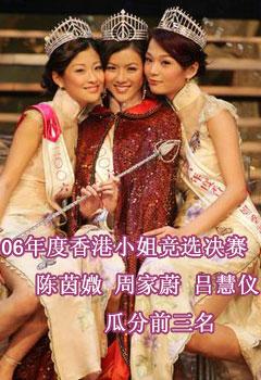 06年度香港小姐选举决赛三甲合影