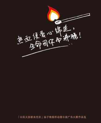 """图文报道:""""扬子晚报""""杯公益广告设计大赛[5]"""