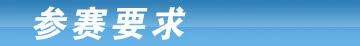 博客,数字艺术,大赛,搜狐