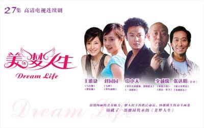 《美梦人生》打入日本主流频道 卖史上最高价
