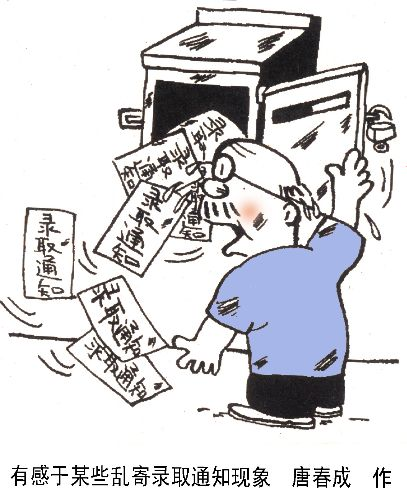 漫画:乱寄录取通知现象关键字:录取通知书 中新社发 唐春成 摄-高考