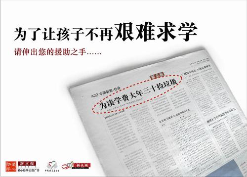 图文报道:爱心助学公益广告大赛获奖作品