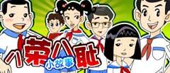 北京卡奇传媒广告有限公司动画片推介