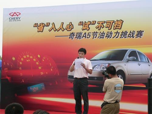 奇瑞东方之子节油挑战赛