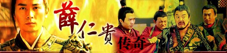 《薛仁贵传奇》,保剑锋,张铁林,李小冉