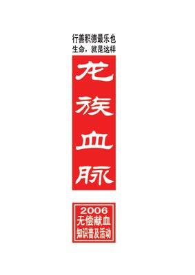 2006年无偿献血知识普及活动》海报.生命就是这样-参赛作品赏析