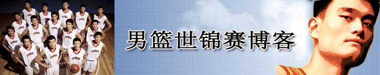 陈江华,中国男篮