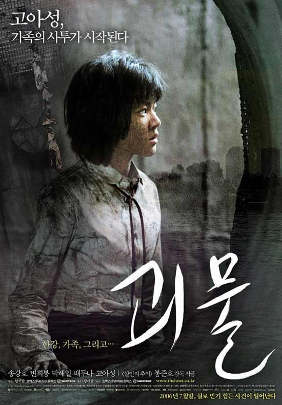 韩国最叫座恐怖片《怪物》精美海报欣赏-8