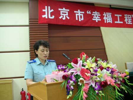 北京市幸福工程城乡志愿者交流活动圆满结束