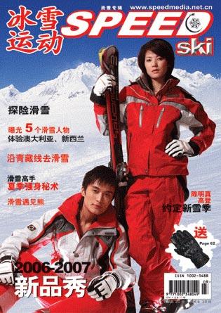 《冰雪运动》2006-2007年第一期导读