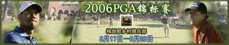 2006PGA锦标赛_高尔夫