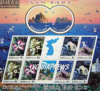 """韩国开始出售朝鲜发行的""""独岛邮票""""(组图)"""