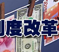 汇率改革,汇改,汇率体制改革,人民币,升值,浮动区间