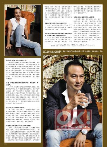 《OK!》独家专访任达华:我是标准的全优男人