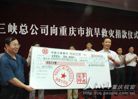 中国三峡总公司向重庆抗旱救灾捐款300万(组图)