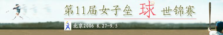 2006女垒世锦赛