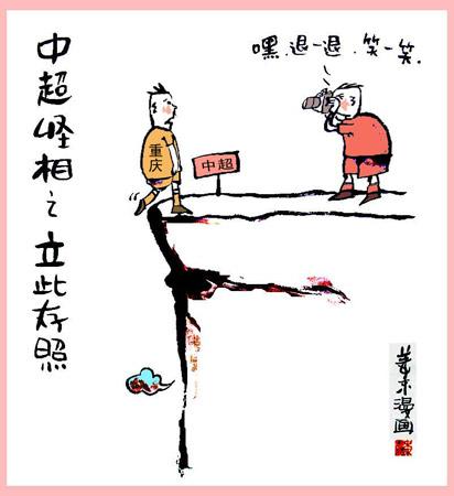 狐诗乱画:重庆力帆风光这边不好(图)