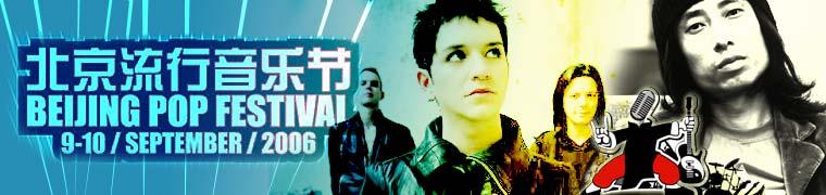 06北京流行音乐节