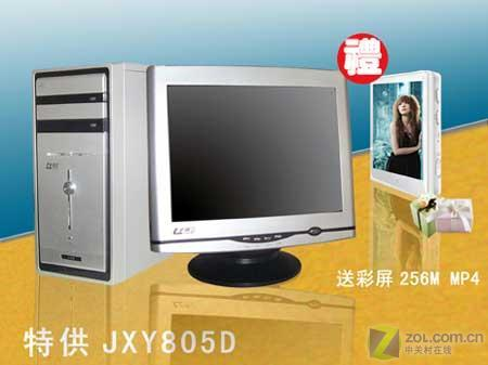 奔腾D双核PC狂甩 3998元送MP4播放器