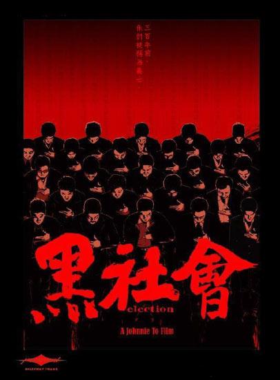 """杜琪峰十大""""野心""""电影之《黑社会》(图)"""