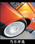 2006明星车