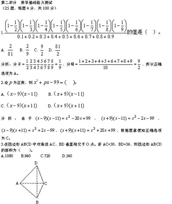 工程硕士(GCT)2005年考试数学试卷答案