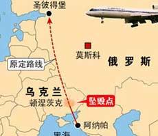 俄客机坠毁
