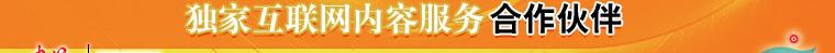 搜狐成为第15届亚运会中国体育代表团独家互联网内容服务合作伙伴
