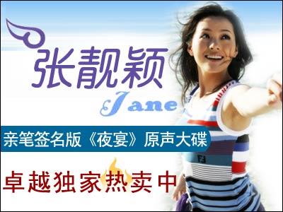 预告:海豚公主张靓颖23日14时做客明星在线