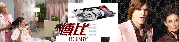 第63届威尼斯竞赛单元影片《博比》