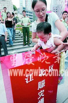 重庆赈灾义演募1.2亿元 低保户捐高温补贴(图)