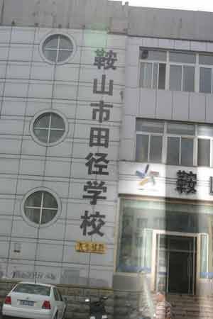 图文:鞍山市再爆禁药丑闻 鞍山体育学校