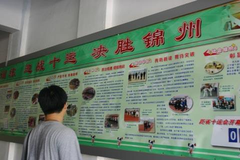 图文:鞍山爆运动队集体服药丑闻 昔日宣传口号