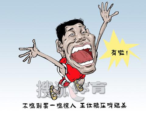 搜狐世锦赛漫画:王仕鹏绝杀