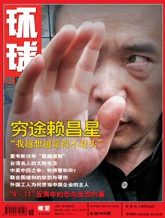 《环球》杂志2006年第17期目录及封面