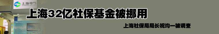 上海电气腐败