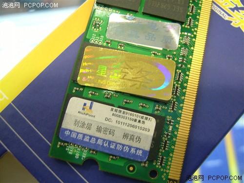 最强1GB笔记本内存三星金条DDR2-667