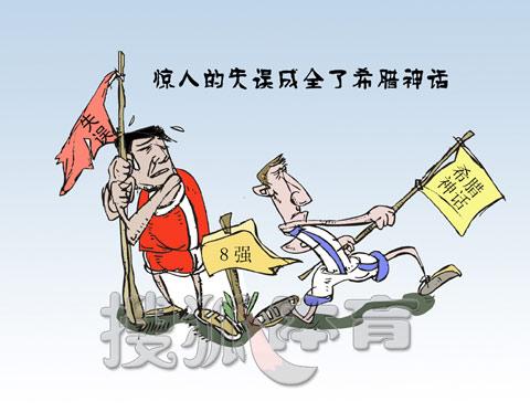 搜狐世锦赛漫画:梦断八强