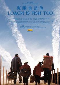 《泥鳅也是鱼》打动蒙特利尔电影节观众(图)