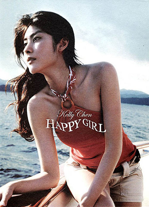陈慧琳《Happy Girl》封面