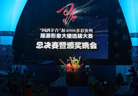 """成员观看""""多彩贵州旅游形象大使总决赛""""晚会"""