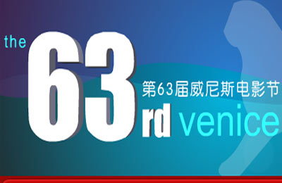 点击进入搜狐娱乐第63届威尼斯电影节专题