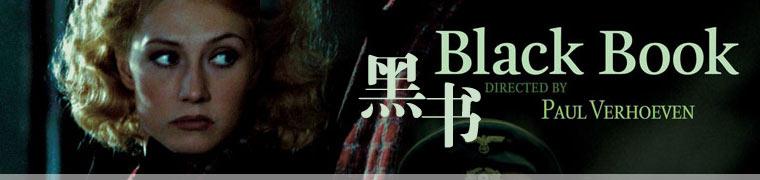第63届威尼斯竞赛影片《黑书》