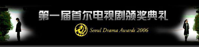 第一届首尔电视剧颁奖典礼